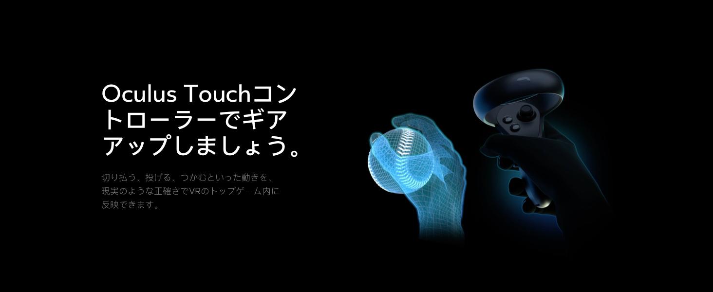 Oculus Touchコントローラーでギアアップしましょう。