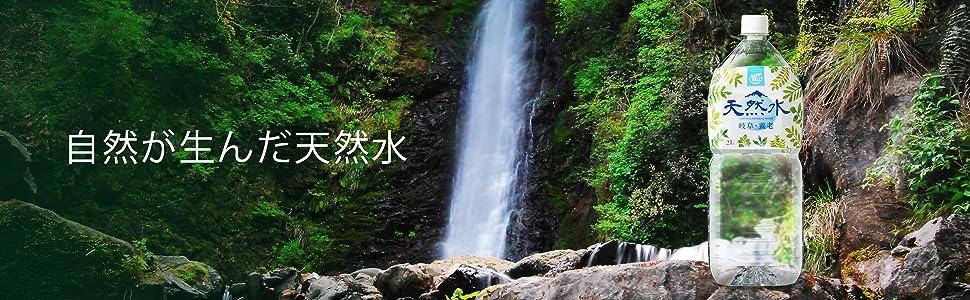 自然が生んだ天然水