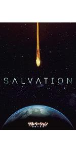 サルべーション -地球(せかい)の終焉- [DVD]