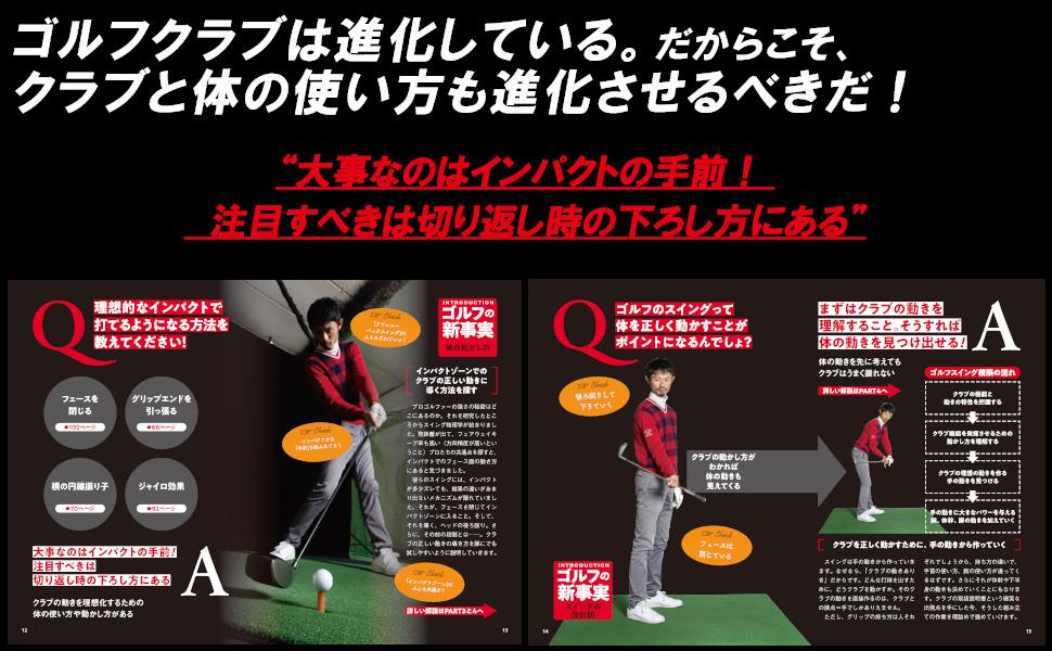 「物理学」×「クラブの構造」で解き明かす ゴルフスイングの新事実