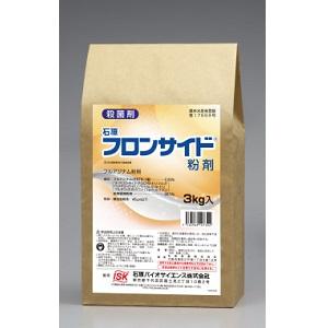 殺菌剤フロンサイド粉剤3kg