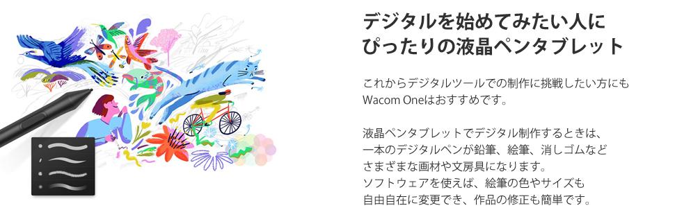 デジタルを始めてみたい人にぴったりの液晶ペンタブレット これからデジタルツールでの制作に挑戦したい方にもWacom Oneはおすすめです。