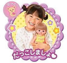 メルちゃん お人形セット 入門セット