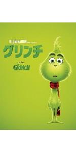 グリンチ[DVD]