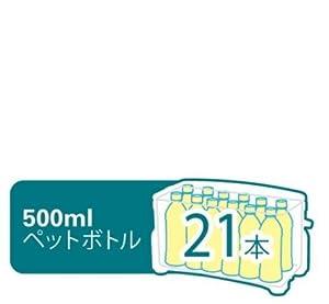 500mlペットボトル21本イメージ