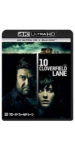 10 クローバーフィールド・レーン (4K ULTRA HD + Blu-rayセット)