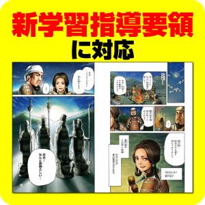 角川まんが学習シリーズ 日本の歴史 3大特典つき全15巻+別巻4冊セット