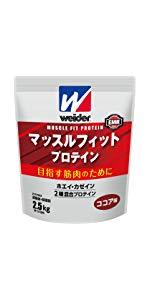 ウイダー マッスルフィット プロテイン ココア味 2.5kg