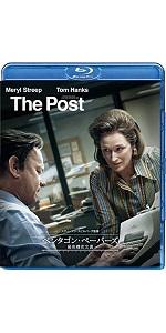 ペンタゴン・ペーパーズ 最高機密文書 [AmazonDVDコレクション] [Blu-ray]