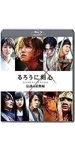 るろうに剣心 伝説の最期編 通常版 [Blu-ray]