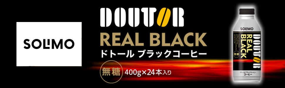 SOLIMO ドトール ブラックコーヒー 無糖 400g×24本入り