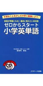 小学英語スーパードリル発音練習帳 はじめて覚える大切な音編 4863921969