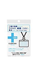 クロニタス 首かけマスク1個入り 無香料(ウイルス除去・除菌・消臭 持続期間約2ヶ月)