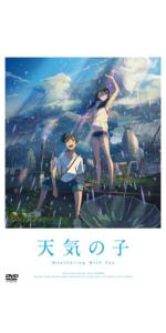 Amazon.co.jp限定特典(オリジナルアンブレラケース)付・スタンダード・エディション