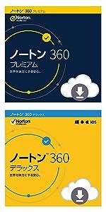 ノートン 360 プレミアム/デラックス