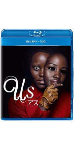 アス [Blu-ray]