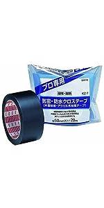 ニトムズ 気密・防水クロステープ 片面粘着 KZ-7 50mm×20m G0010