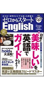 ゼロからスタートEnglish 2016年 10 月号 [雑誌]