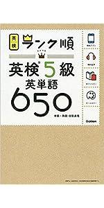 ランク順英検5級英単語・熟語650