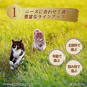 CAT_A007_NaturalChoice_CAT