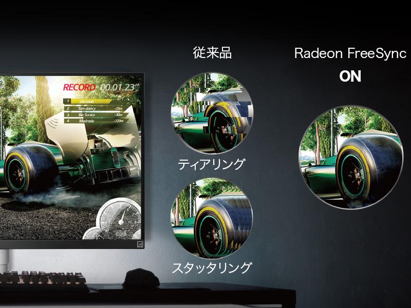 AMD FreeSyncテクノロジー