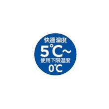 快適温度:5℃~ / 使用下限温度:0℃