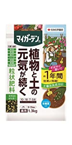住友化学園芸 肥料 マイガーデン粒状肥料 1.3kg