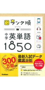 中学英単語1850(高校入試ランク順)