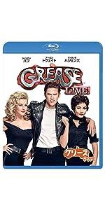グリース・ライブ! (ブルーレイ) [Blu-ray]