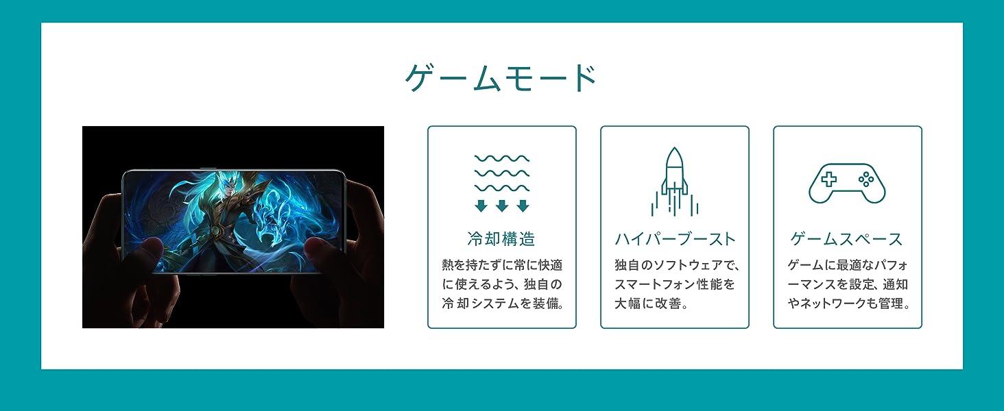 ゲームモード 冷却 ハイパーブースト スペース