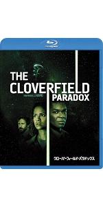 クローバーフィールド・パラドックス [Blu-ray]