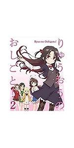 「りゅうおうのおしごと! 」Vol.2 (初回限定版) [Blu-ray]