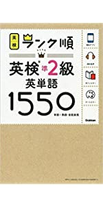 ランク順英検準2級英単語1550 (英検ランク順)