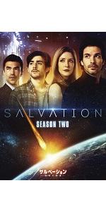 サルベーション -地球(せかい)の終焉- シーズン2 DVD-BOX