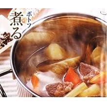 宮崎製作所 ジオ 両手鍋
