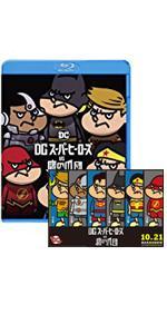 【Amazon.co.jp限定】DCスーパーヒーローズ vs 鷹の爪団
