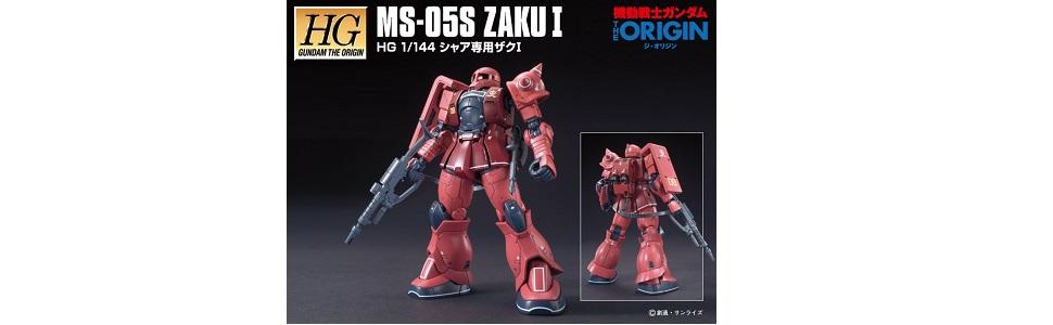 ガンプラ HG 機動戦士ガンダム THE ORIGIN MS-05S シャア専用ザクI 1/144