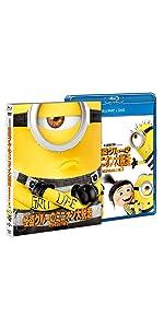 【Amazon.co.jp限定】怪盗グルーのミニオン大脱走 ブルーレイ+DVDセット(マルシェバッグ付き)