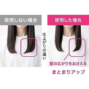 髪の広がりをおさえて、まとまりアップ