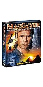 冒険野郎マクガイバー シーズン5<トク選BOX> [DVD]
