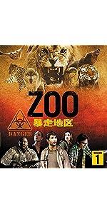 ZOO-暴走地区- シーズン1 (トク選BOX)