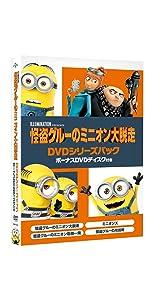 【Amazon.co.jp限定】怪盗グルーのミニオン大脱走 DVDシリーズパック ボーナスDVDディスク付き <初回生産限定>(5枚組)(マルシェバッグ付き)