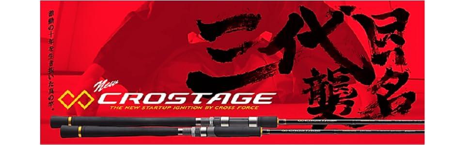 3代目CROSTAGE ショアジギング用ロッド