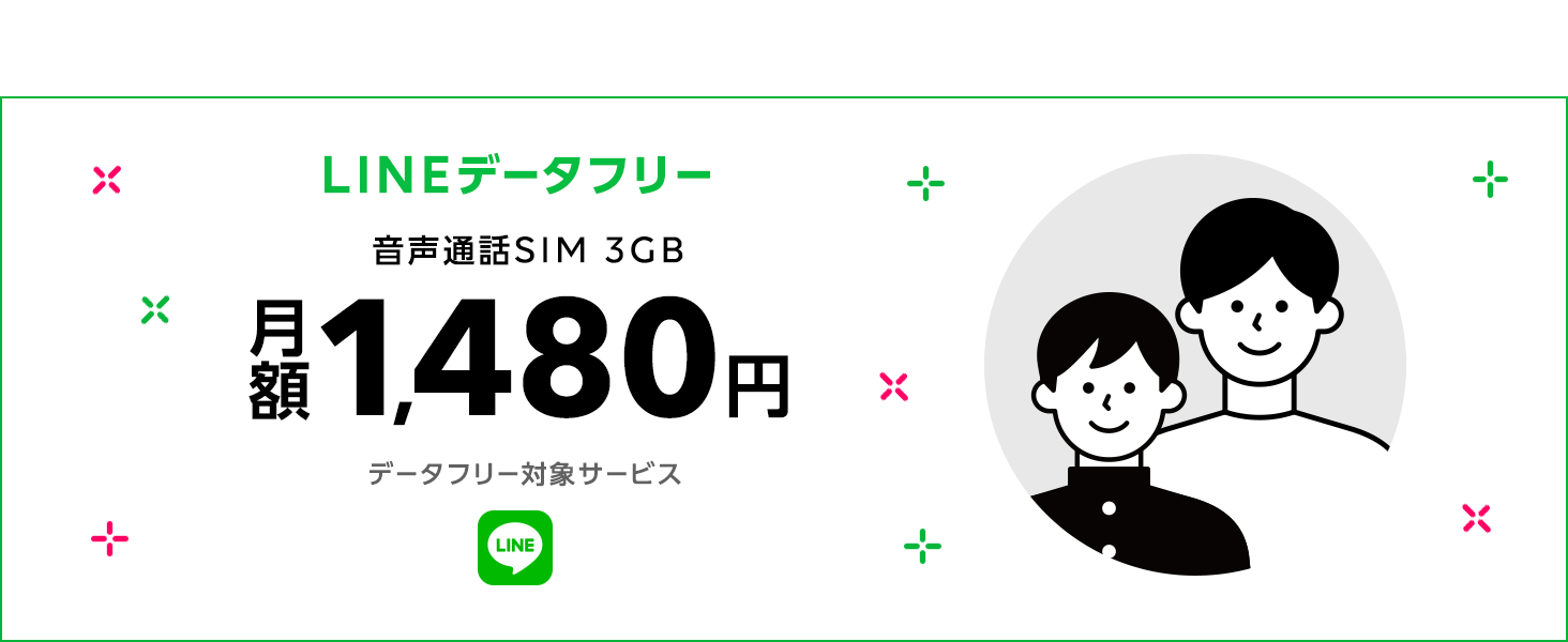 line data free