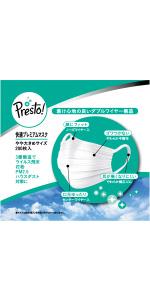 (PM2.5対応)快適プレミアムマスク やや大きめサイズ 200枚(50枚×4パック)