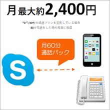 携帯でも固定電話でも、毎月60分話せる通話プラン