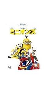 ミニオンズ [DVD]