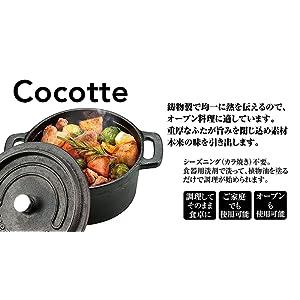 キャプテンスタッグ ココット ダッチオーブン UG-3036 14cm 容量0.8L 鋳鉄製 IH・オーブン対応 『ココット ダッチオーブン UG-3036』 の主な特徴
