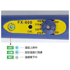 白光(HAKKO) ダイヤル式温度制御はんだこて FX600