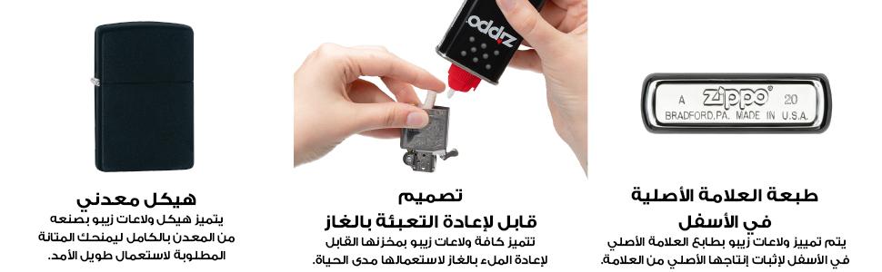 Zippo Matte Pocket Lighters